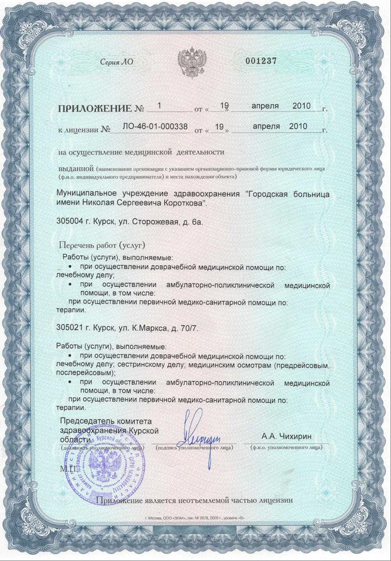 Белгород 3 детская поликлиника запись на прием к