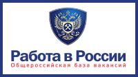 Работа в России http://trudvsem.ru